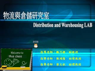 Distribution and Warehousing LAB