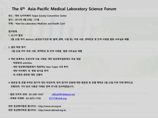 The 6 th Asia-Pacific Medical Laboratory Science Forum