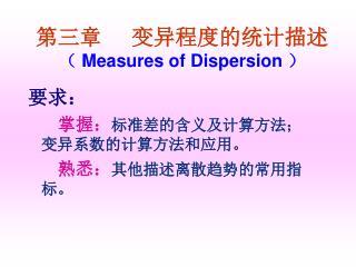 第三章     变异程度的统计描述 (  Measures of Dispersion )