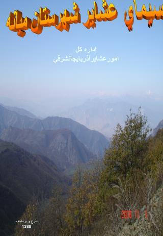 سيماي عشاير شهرستان ميانه