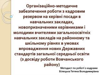 Методист по роботі з кадрами Білецька Тетяна Володимирівна