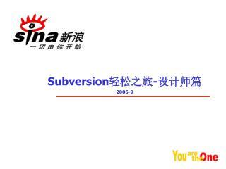 Subversion 轻松之旅 - 设计师篇 2006-9