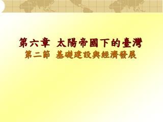 第六章 太陽帝國下的臺灣 第二節 基礎建設與經濟發展