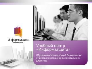 Учебный центр « Информзащита »