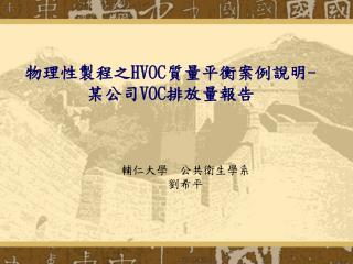 物理性製程之 HVOC 質量平衡案例說明 - 某 公司 VOC 排放量報告
