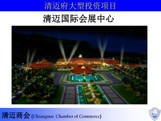 清迈商会 ( Chiangmai  Chamber of Commerce )