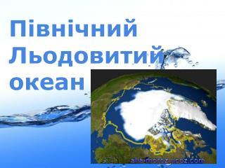 Північний Льодовитий  океан
