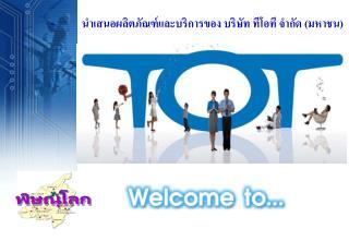 นำเสนอผลิตภัณฑ์และบริการของ บริษัท ทีโอที จำกัด (มหาชน)