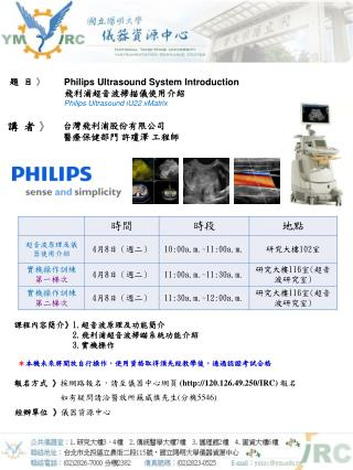 Philips Ultrasound System  I ntroduction 飛利浦超音波掃描儀使用介紹 Philips Ultrasound iU22 xMatrix