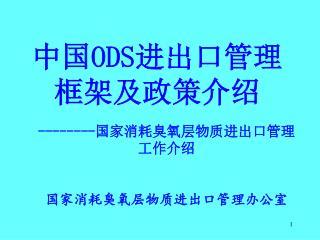 中国 ODS 进出口管理 框架及政策介绍