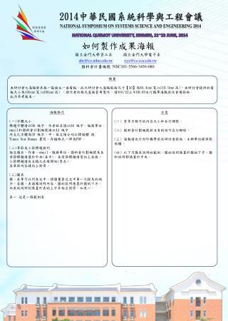 2014 中華民國系統科學與工程會議