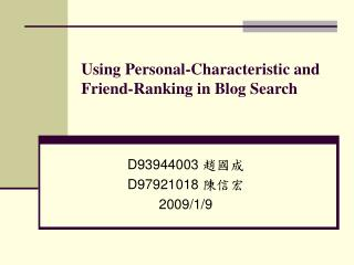 Using Personal-Characteristic and Friend-Ranking in Blog Search