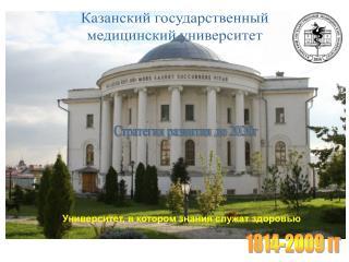 1814-2009 гг