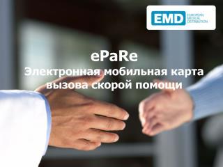 ePaRe Электронная мобильная карта вызова скорой помощи