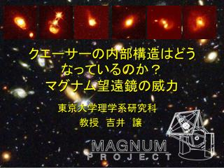 クエーサーの内部構造はどうなっているのか? マグナム望遠鏡の威力