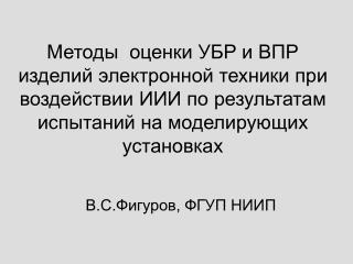 В.С.Фигуров, ФГУП НИИП