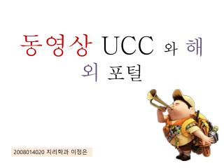 동영상 UCC  와 해외  포털