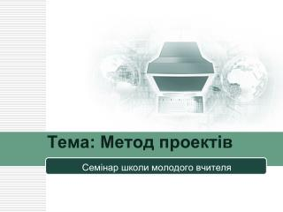Тема:  Метод проектів