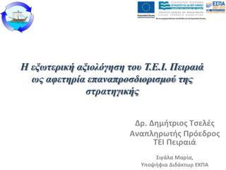 H  εξωτερική  αξιολόγηση του Τ.Ε.Ι. Πειραιά ως αφετηρία επαναπροσδιορισμού της στρατηγικής