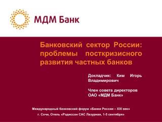Банковский сектор России: проблемы посткризисного развития частных банков