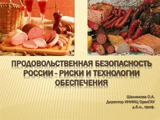 Продовольственная безопасность России - риски и технологии обеспечения