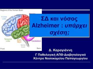 ΣΔ και νόσος  Alzheimer :  υπάρχει σχέση ;