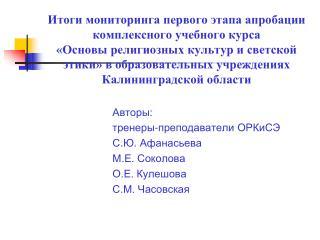 Авторы:  тренеры-преподаватели ОРКиСЭ С.Ю. Афанасьева М.Е. Соколова О.Е. Кулешова С.М. Часовская