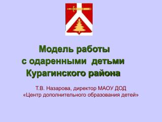 Модель работы  с одаренными  детьми Курагинского района