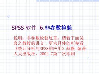 SPSS  软件   6. 非参数检验