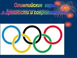 Олимпийские  игры в древности и современности