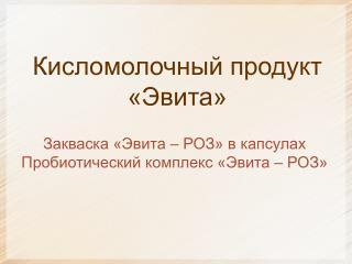 Кисломолочный продукт «Эвита»