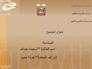 الأمارات العربية المتحدة