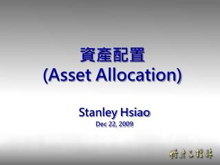 資產配置 (Asset Allocation)