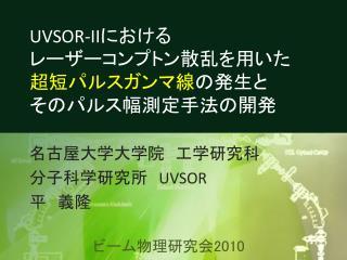 UVSOR-II における レーザーコンプトン散乱を用いた 超短パルスガンマ線 の発生と そのパルス幅測定手法の開発