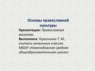 Основы православной культуры Презентация: Православная молитва