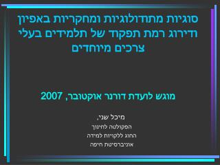 מיכל שני,  הפקולטה לחינוך  החוג ללקויות למידה  אוניברסיטת חיפה