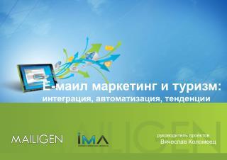 Е-маил маркетинг и туризм:  интеграция, автоматизация, тенденции