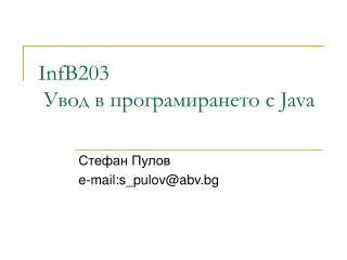 InfB203 Увод в програмирането с  Java