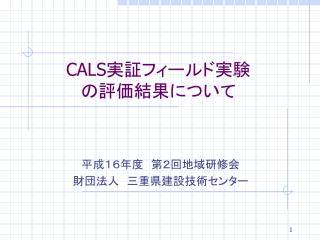 CALS 実証フィールド実験 の評価結果について