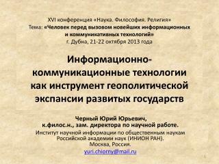 Ч ерный Юрий Юрьевич , к.филос.н ., зам. директора по научной работе .