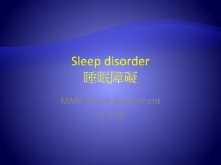 Sleep disorder 睡眠障礙