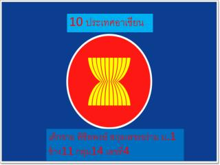 10  ประเทศ อาเซียน