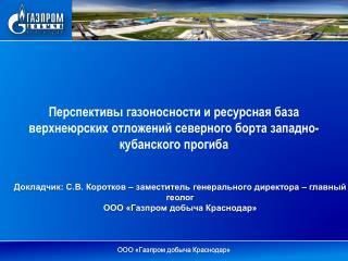 Способствуя развитию юга России