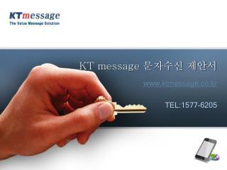 KT message  문자수신 제안서