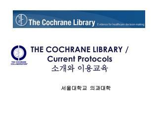 THE COCHRANE LIBRARY /  Current Protocols 소개와 이용교육
