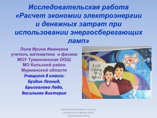 Лола  Ирина Ивановна учитель  математики   и физики МОУ  Туманненская  ООШ  МО Кольский район