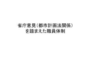 省庁意見(都市計画法関係) を踏まえた職員体制