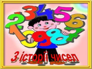 З історії чисел