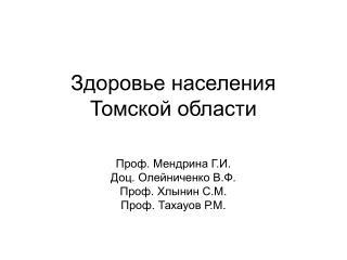 Здоровье населения Томской области