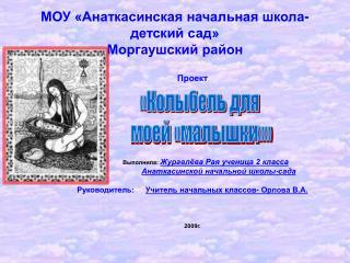 МОУ «Анаткасинская начальная школа-детский сад» Моргаушский район